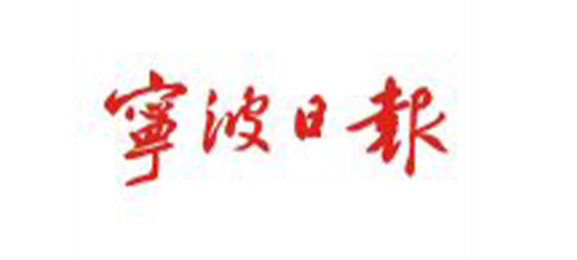 宁波日报集团