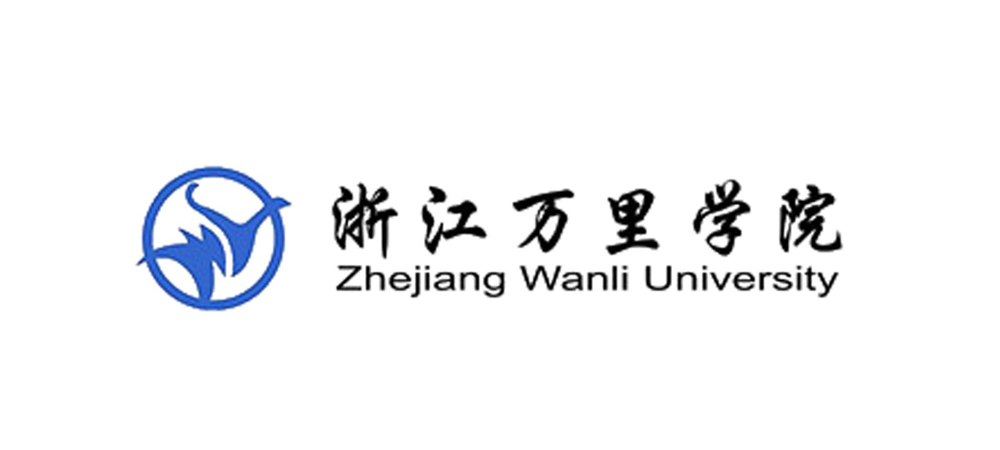 浙江万里学院