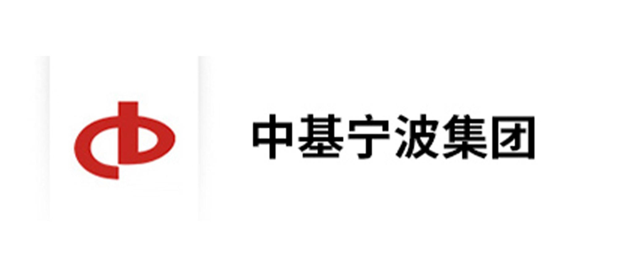 中基宁波集团
